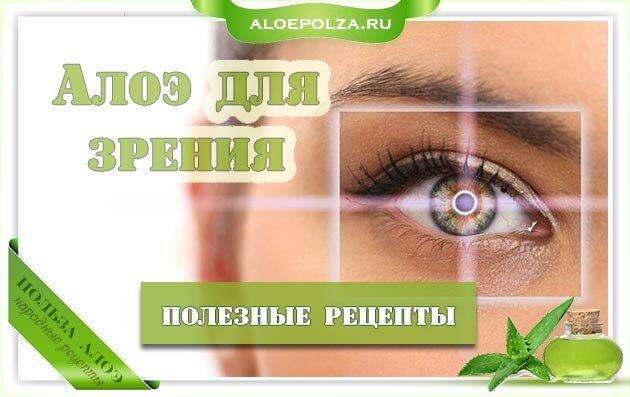 алоэ-для-улучшения-зрения